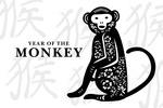 Silhouette - Year of the Monkey - 2016 - Monkey - Black - Lantern Press Artwork
